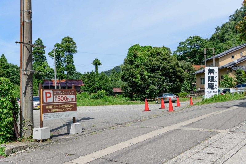 鶴仙渓に行くのに便利な駐車場は500円