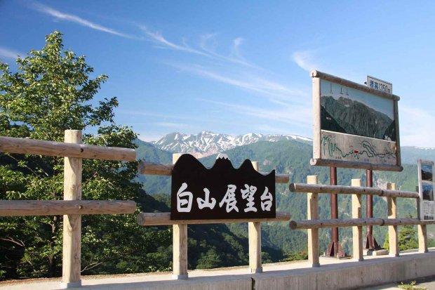 Hakusan observatory