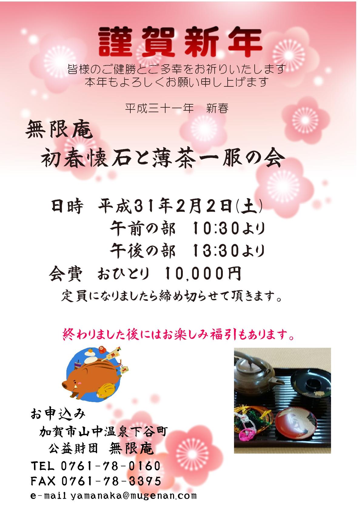 『無限庵』初春懐石と薄茶一服の会