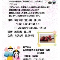 『無限庵』奈良時代木彫り管弦人形と昭和初めの雛人形展と雛懐石と薄茶一服の会