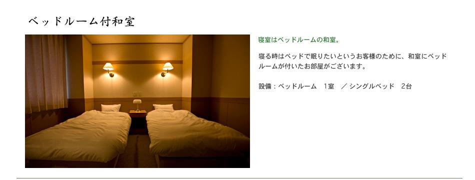 ベッドルーム付き和室