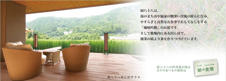 厨八十八は、湯のまち山中温泉の懐深い渓流の傍らに佇み、やすらぎと良質なお食事でおもてなしをする『風味吟撰』のお宿です。 そして敷地内にある田んぼで、創業の頃より米を作りつづけています。